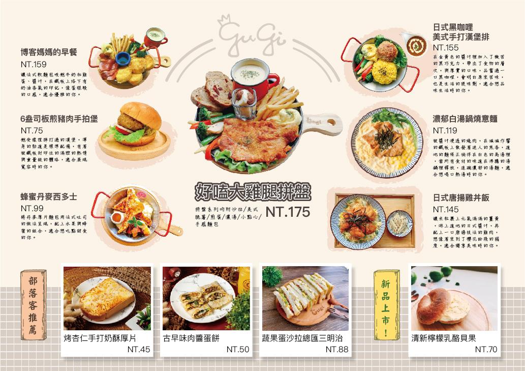 屏東區菜單正面