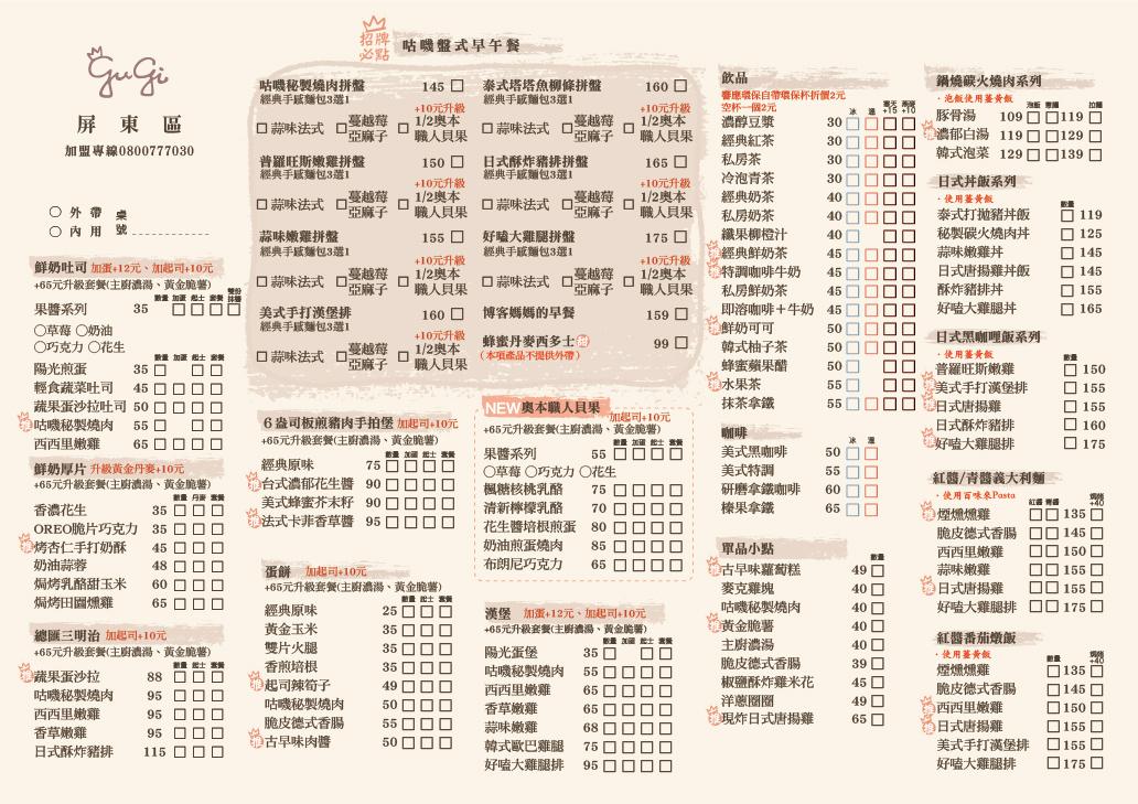 屏東區菜單背面