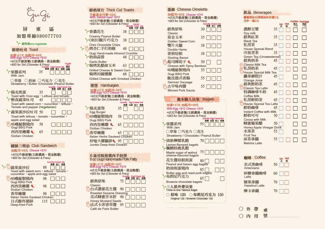 2021-屏東英文版菜單-01 (1)