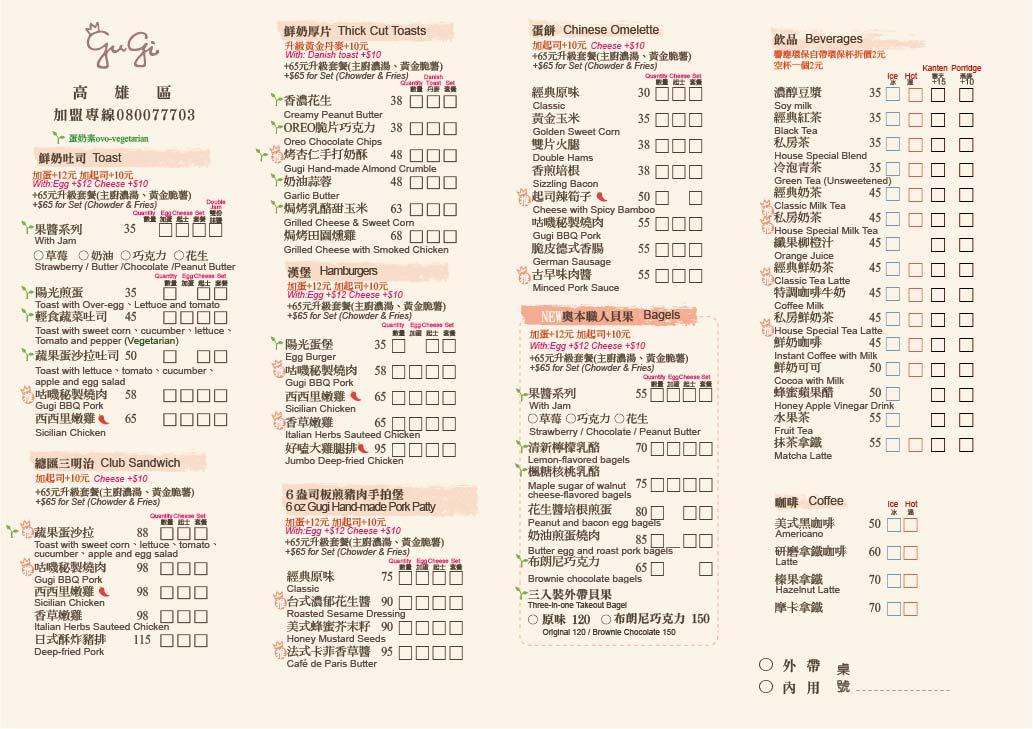 2021-英文版菜單-03
